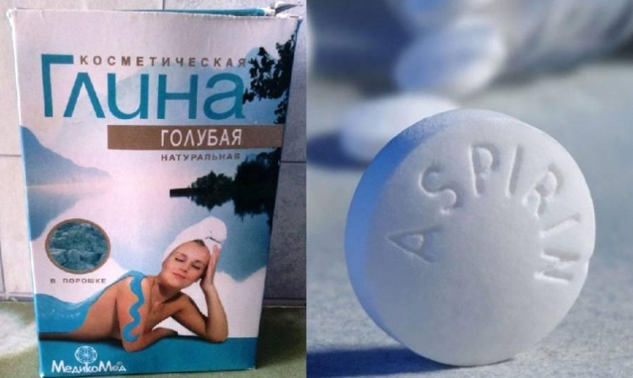 Аспирин с голубой глиной