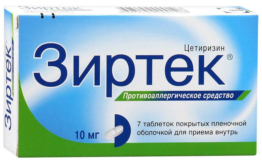 Зиртекс