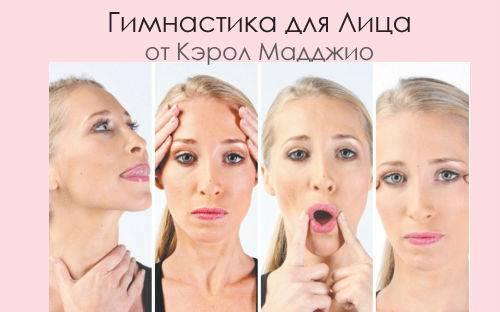 Упражнения для лица Кэрол Маджио