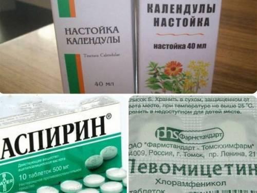 Настойка календулы, левомицетин, аспирин