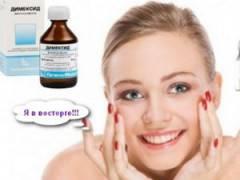 Димексид для омоложения кожи лица