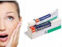 Куриозин для кожи лица
