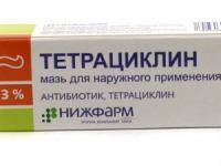 Тетрациклиновая мазь
